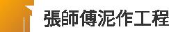 logo-張師傅泥作工程-屏東泥作